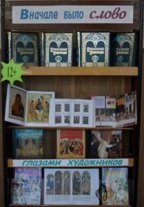 «День Православной книги» в Детской библиотеке