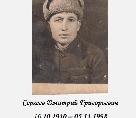 Сергеев Д.Г