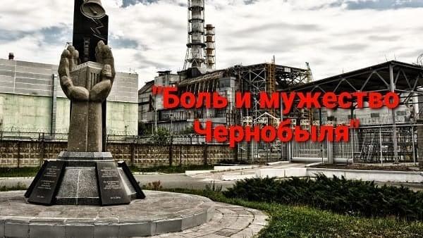 «Боль и мужество Чернобыля»информационный часИмеют на земле ещё место события, которые переворачивают полностью жизнь людей. Именно к числу таких грозных трагедий относится Чернобыльская катастрофа. В этом году исполнилось 35 лет со дня крупнейший аварии на Чернобыльской атомной электростанции, за всю историю человечества. Каждый день отдаляется человечество от этих грустных событий. Всё меньше с каждым годом на Украине, в России и в Беларуси остаётся тех, кто устранял последствия техногенной катастрофы. Но забыть об этом событии нельзя. Библиотекарь читального зала МКУК «ЦБС КМО СК» Ляшенко Т.Н. провела информационный час «Боль и мужество Чернобыля» с учащимися  9-х классов МКОУ СОШ №11. Прошло много лет, а черный день Чернобыльской трагедии продолжает волновать людей: и тех, кого он зацепил своим нехорошим крылом, и тех, кто позднее родился далеко от изуродованной земли. В ходе рассказа библиотекаря подростки узнали о событиях страшной катастрофы 20 века. Были приведены яркие примеры стойкости и мужества людей, которые бросились по зову своего сердца и по воинской присяге помогали в очистке загрязненной радиоизотопами зоны ЧАЭС и близлежащих городов и сел.Ребята единодушно отметили, что забывать это событие нельзя, что люди должны научиться извлекать уроки из ошибок, которые в будущем помогут уберечь своих детей, себя, потомков от подобных бед.Возвратиться к событиям тех лет, научиться воспринимать чужую беду, чужую боль как свою собственную, воспитывать ответственность за всё, что происходит вокруг - цель таких мероприятий.