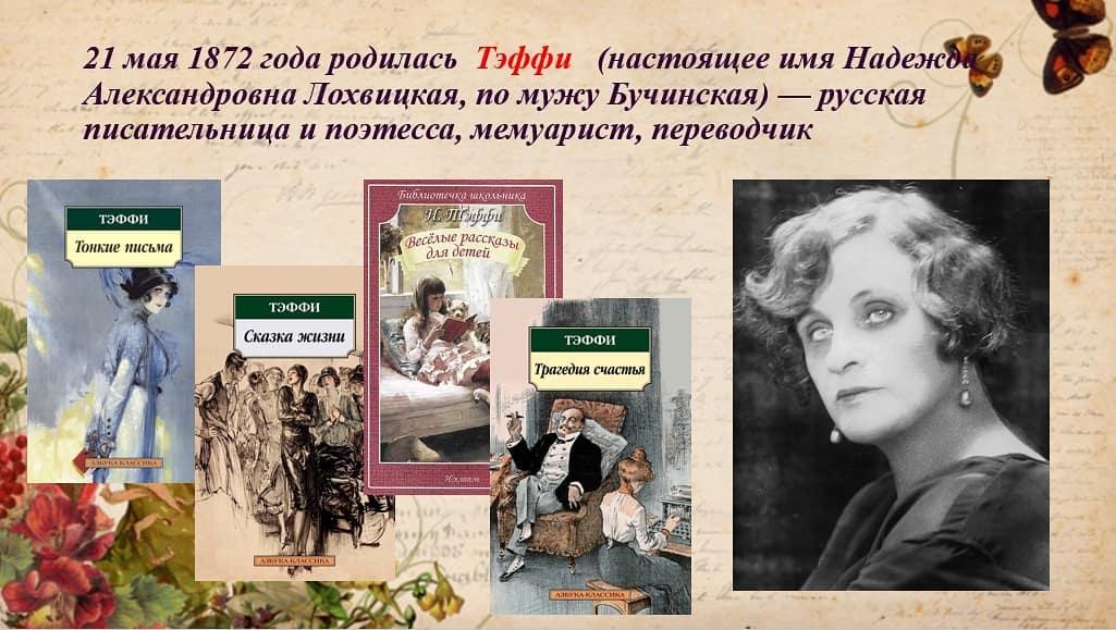 Фраза - «Хочу нравиться всем всегда» - принадлежит самой яркой, удивительной и неповторимой звезде русской литературы Надежде Лохвицкой. Мечта ее осуществилась! Известная многим поколениям читателей под псевдонимом Тэффи, она была и остается любимицей читающей России.В начале ХХ века Тэффи была очень популярна и читателями очень любима. Знали ее только под этим именем. Ее тогдашнюю известность можно без преувеличения назвать славой: были выпущены духи и конфеты, которые назывались – «Тэффи».Будущая «королева российского юмора» Надежда Александровна Лохвицкая родилась 21 (9 по ст.ст.) мая (по другим данным 24 апреля (6 мая)) 1852 года в семье адвоката, профессора криминалистики Александра Владимировича Лохвицкого. Писать Надежда Лохвицкая начала ещё в детстве, но литературный дебют состоялся почти в тридцатилетнем возрасте. Первой публикаций Тэффи считается 2 сентября 1901 года. В еженедельнике «Север» появилось стихотворение «Мне снился сон, безумный и прекрасный…». Затем последовал стихотворный фельетон «Покаянный день» в журнале «Театр и искусство».Поэзия послужила лишь искрой, импульсом для определения главного направления в жизни. Пламенем, настоящим призванием стала проза — изящная, лиричная, с пикантным оттенком иронии.Естественен и закономерен был приход Тэффи в сатирический еженедельный журнал «Сатирикон», где творили Саша Черный, Аркадий Аверченко, В Маяковский, О. Мандельштам, А. Куприн и другие известные личности. Тэффи обладала острым, ярким, живым умом и невероятным личным обаянием. Остроумная, элегантная, проницательная, добросердечная Тэффи и ее уморительные истории о слабостях и недостатках всех российских сословий пользовались огромным спросом. Ее обильно цитировали. Словечки ее знали и повторяли, газетные фельетоны становились анекдотами, расхожими остротами. Хотя многие просто не знали, кто является автором этих строк, острот, словечек, вроде вот таких, с горькой иронией сказанных по случаю. В рассказах Тэффи представлено множество разнообразных т