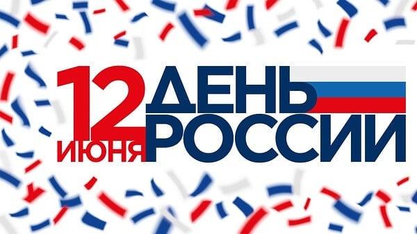 #МыРоссия #СтранаПобедителей