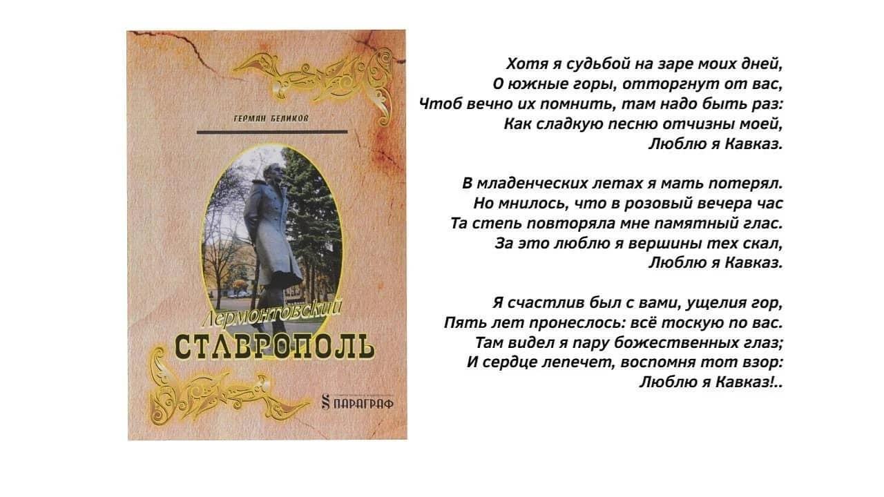 #сКнигойпоСтаврополью